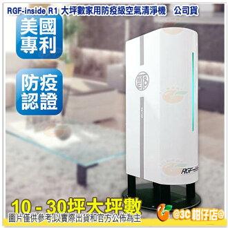 RGF-inside R1 大坪數家用防疫級空氣清淨機 公司貨 適用10-30坪 除臭 淨化