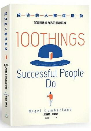 成功的人都這麼做:100則改變自己的關鍵思維 0