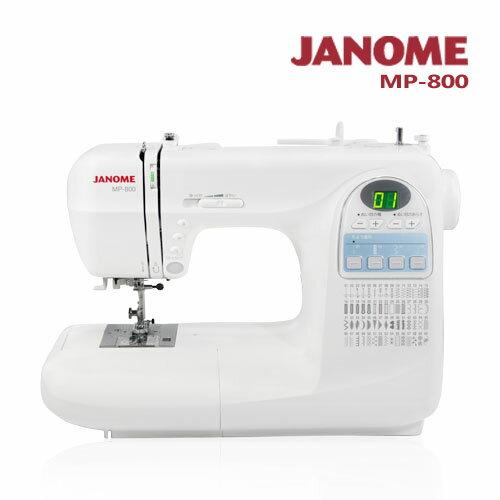 日本車樂美JANOME 電腦型縫紉機MP800