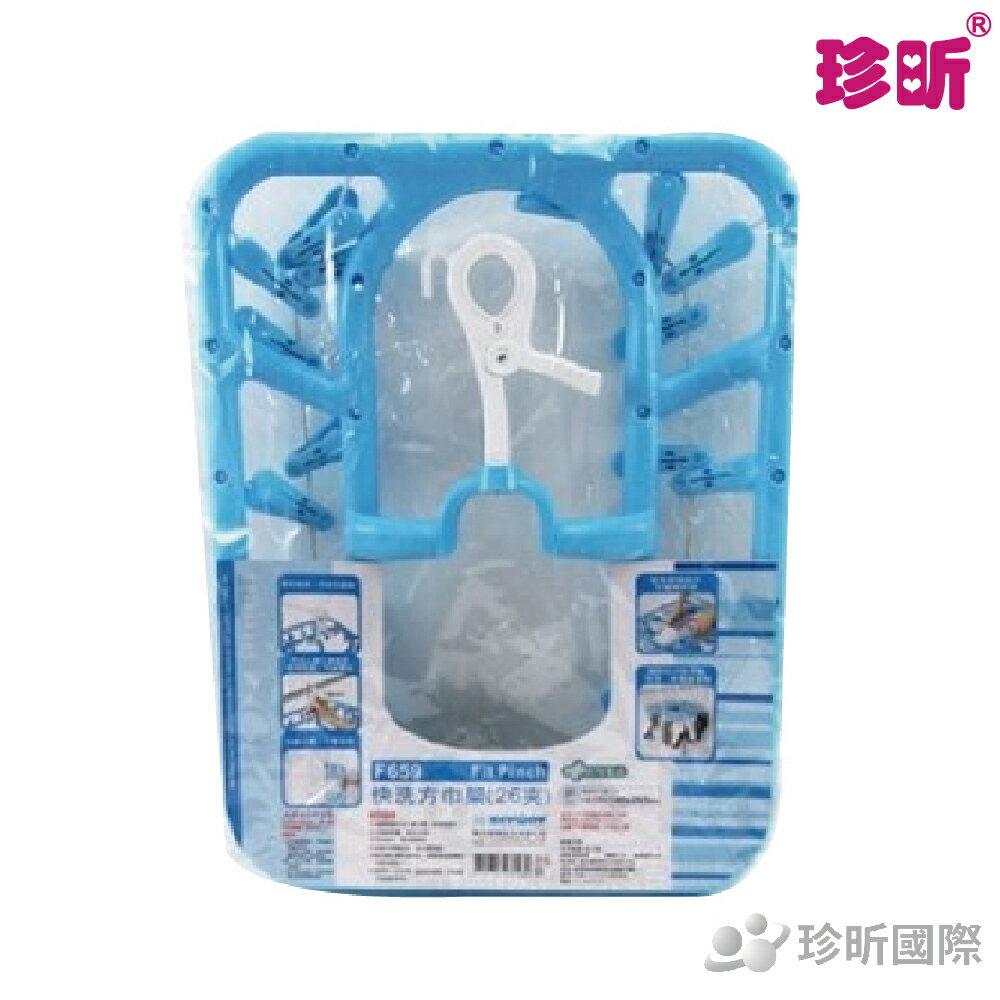 【珍昕】台灣製 F659 快洗方巾架(26夾)(約43.5x34x26.5cm)/吊巾架/曬衣架