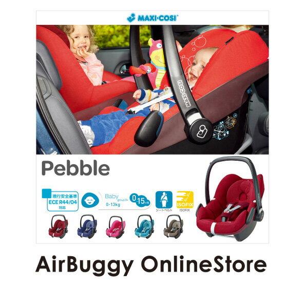 Maxi-Cosi 提籃汽車安全座椅(Pebble)