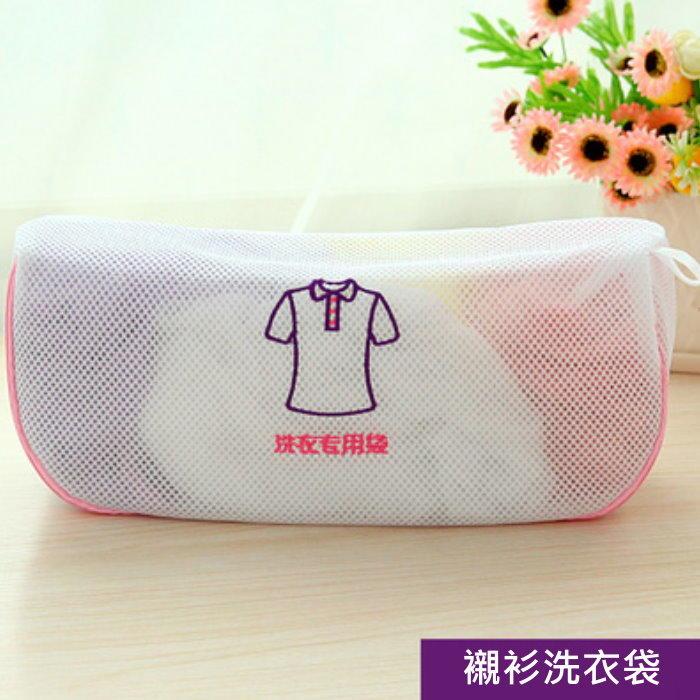 雙層加厚洗衣袋-襯衫 衣物洗衣袋 洗衣網 收納袋【DW394】◎123便利屋◎