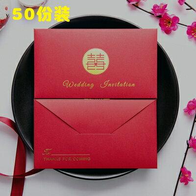 請柬 中式結婚請帖2020定製高檔婚禮創意網紅款中國風喜帖請柬打印個性請柬50份裝