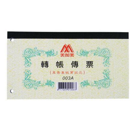 轉帳傳票/ 40K/ 100入