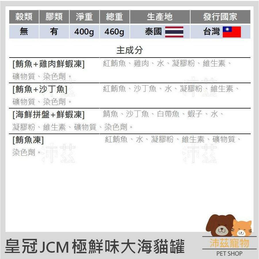 ►沛茲寵物◀皇冠 JCM 大海 大貓罐 貓罐 貓 罐 紅肉 400g