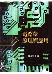 電路學[DVD11片+《電路學原理與應用》教科書[二版] | 拾書所
