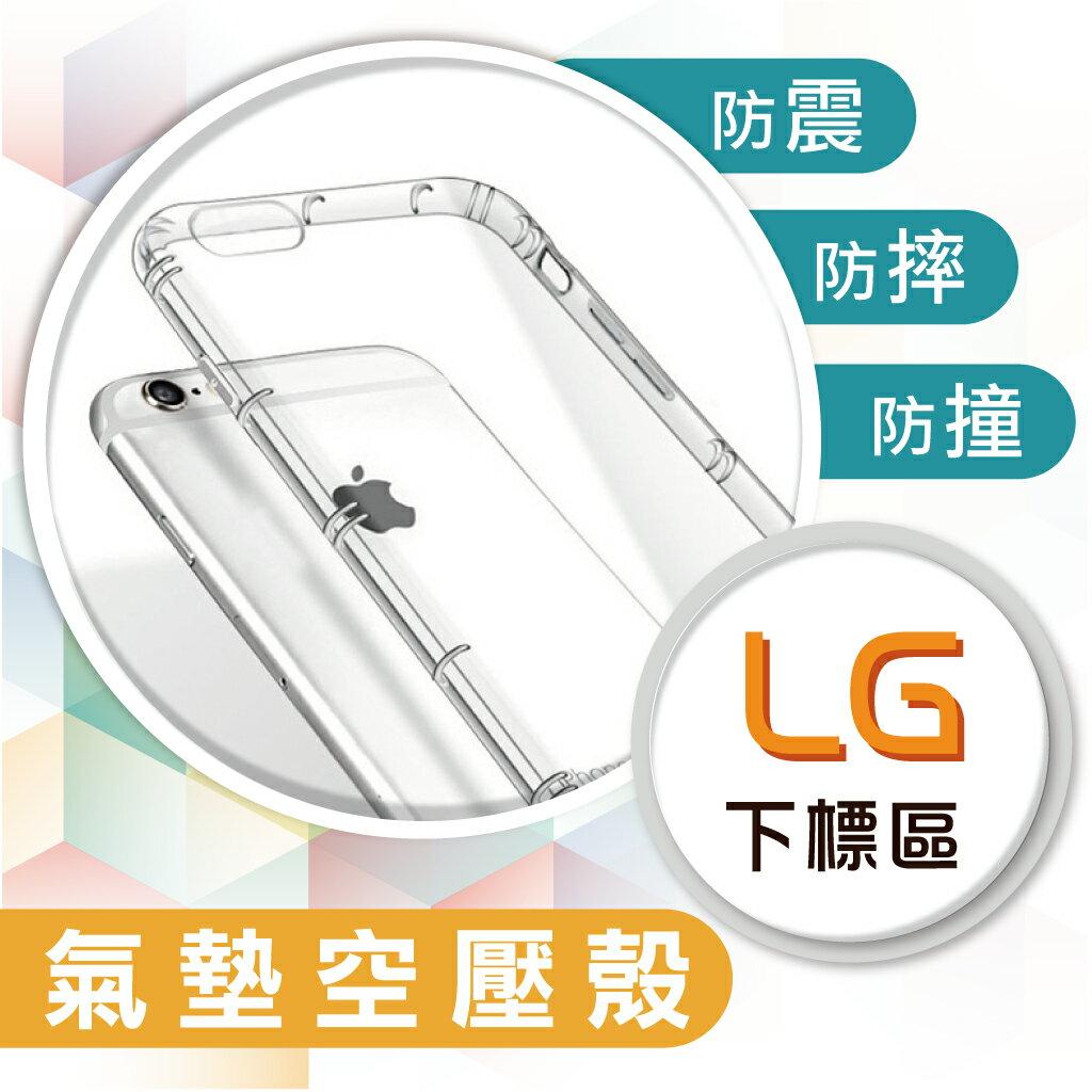 LG 系列 LG 樂金 G6 V20 V30 透明 防摔 手機 保護 氣墊 空壓 殼 另售