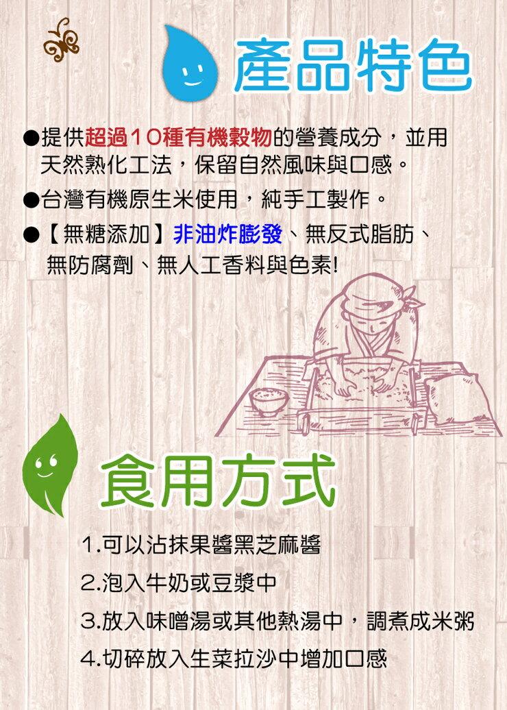 【展康】有機十穀米餅60g 3
