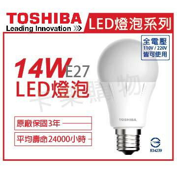 TOSHIBA東芝照明 LED 14W 3000K 黃光 全電壓 球泡燈  TB520013