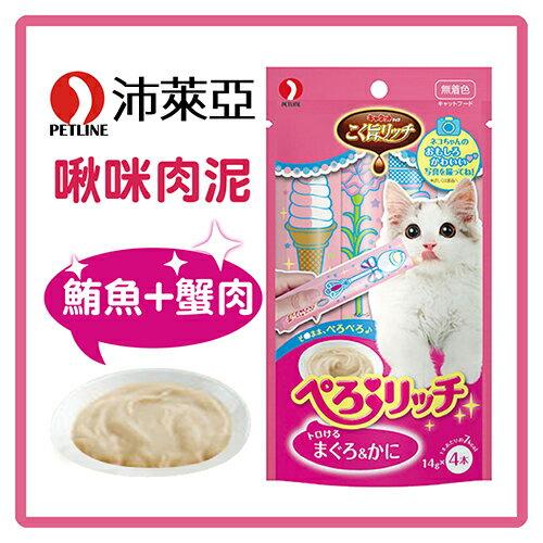 力奇寵物網路商店:【力奇】沛萊亞啾咪肉泥-鮪魚+蟹肉56g(14g*4條)(PT-PR-7)-80元>可超取(D002H07)