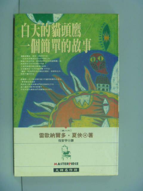 【書寶二手書T1/一般小說_NGK】白天的貓頭鷹_倪安宇, 夏俠雷歐納
