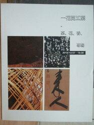 【書寶二手書T6/收藏_XFR】沐春堂_2015/12_寶島曼波-台灣文物詩人字畫專場
