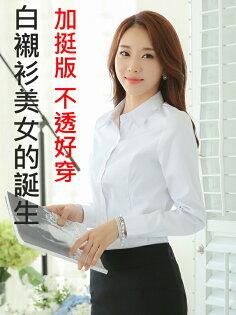 白襯衫 OL 美女(加挺版 長袖 )襯衫 服飾 大尺碼 批發 wcps24