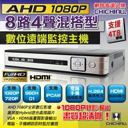 【CHICHIAU】8路AHD 1080P混搭型相容數位類比鏡頭 高畫質遠端數位監控錄影機-DVR