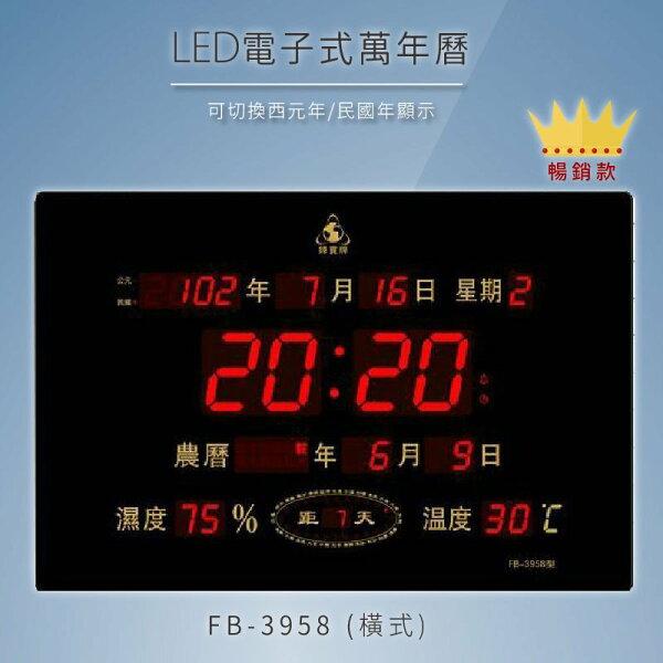 ~品牌嚴選~【鋒寶】FB-3958橫式LED電子式萬年曆電子日曆電腦萬年曆時鐘電子時鐘電子鐘錶