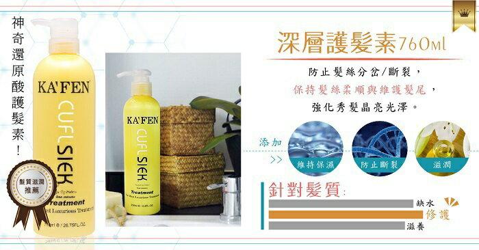 KA'FEN卡氛 還原酸系列洗髮精-760ml / 瓶(鎖色) [大買家] 8