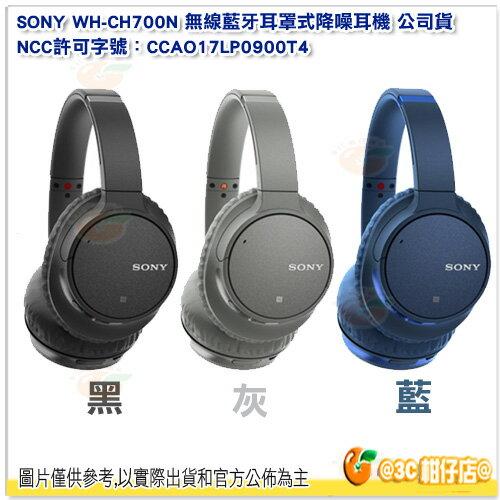 SONYWH-CH700N無線降噪耳罩式耳機台灣索尼公司貨一年保35HR播音樂NFC免持通話NCC認證