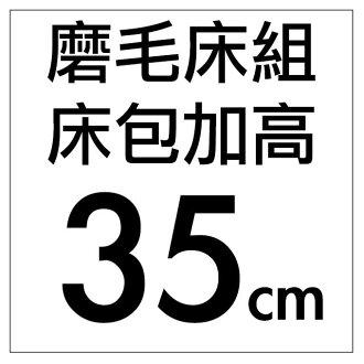 磨毛床組 床包加高35cm 綜合賣場 台灣製造