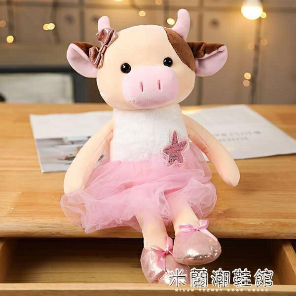 限時八折-新年公仔 均陽芭蕾牛小牛公仔毛絨玩具生肖奶牛玩偶可愛超軟布娃娃牛年禮物