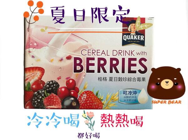QUAKER桂格夏日珍穀綜合莓果燕麥片夏日限定食品