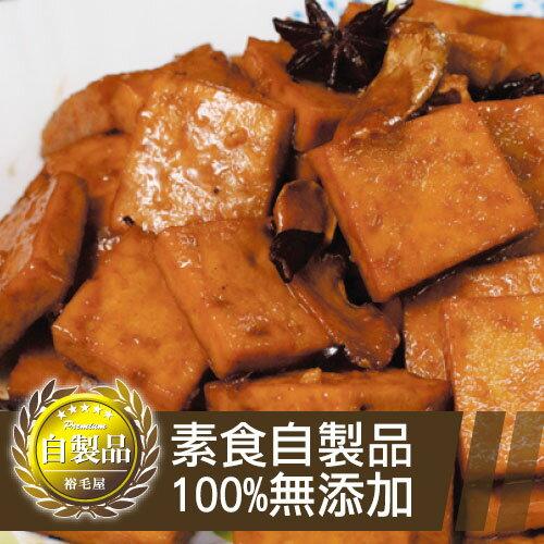 素五香豆干(全素)(150g±5%/包)
