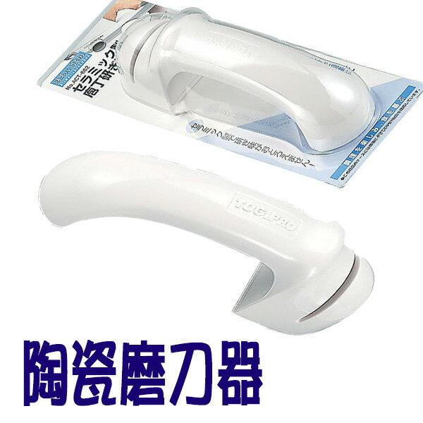 BO雜貨【SV8082】日本製 ACT-662 陶瓷製菜刀磨刀器 便利磨刀器 陶瓷磨刀器 廚房陶瓷磨菜刀