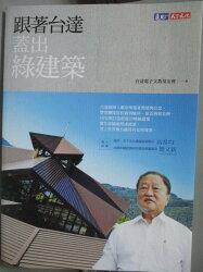 【書寶二手書T8/建築_ZDC】跟著台達 蓋出綠建築_台達電子文教基金會/撰文