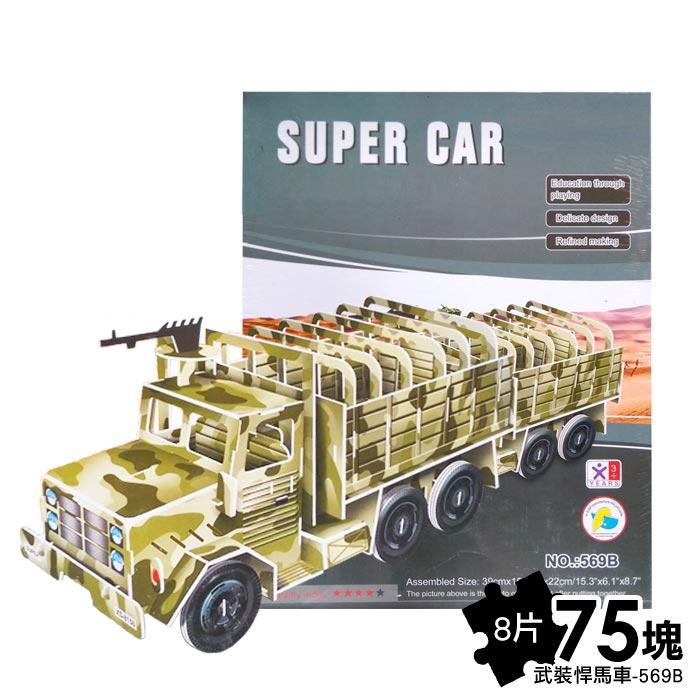 【Love Buy】3D立體造型拼圖_(武裝悍馬車-569B)(拼裝尺寸(大)約39x22x15.5cm)