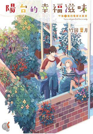 陽台的幸福滋味4午後4點的看家水果茶