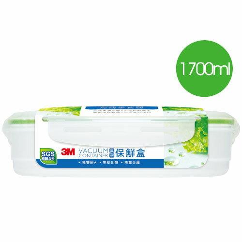 【3M】FLB1700真空保鮮盒長方型1700ml