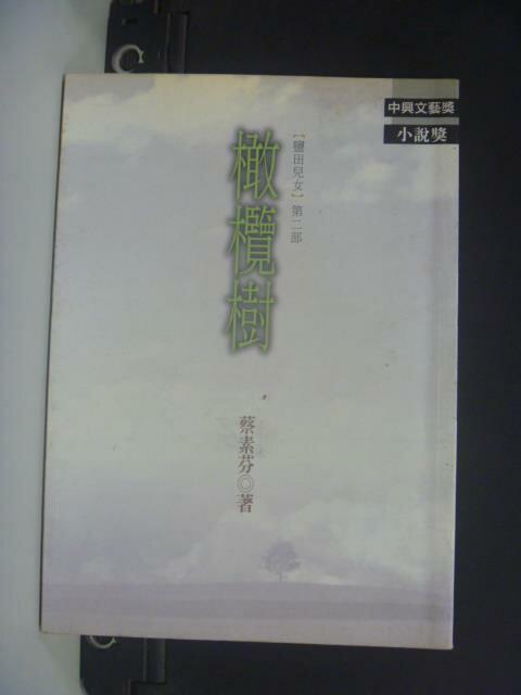【書寶二手書T7/一般小說_JNQ】橄欖樹鹽田兒女(第二部)_蔡素芬