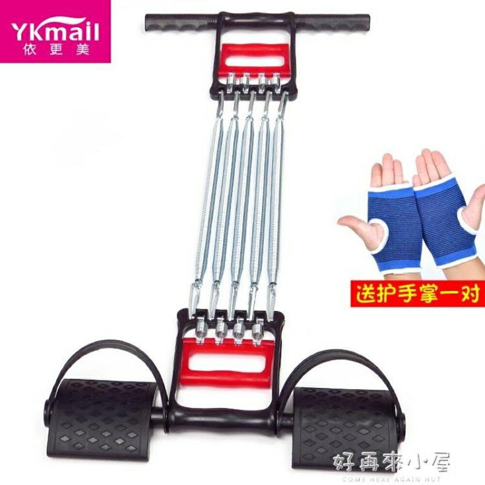 仰臥起坐拉力器男彈簧臂力擴胸器健身器材家用女多功能腳蹬拉力繩 好再來小屋 igo