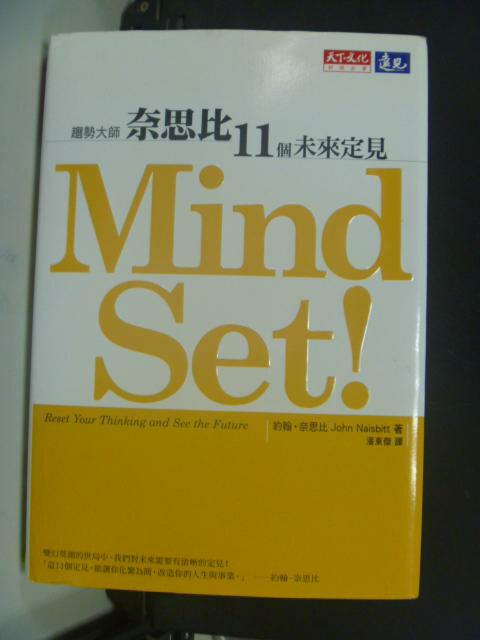 【書寶二手書T6/財經企管_NLK】Mind Set!奈思比11個未來定見_約翰.奈思比