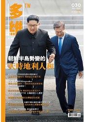 多維雜誌5月2018第30期