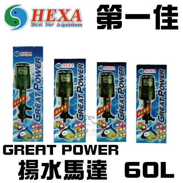 [第一佳水族寵物]台灣海薩HEXAGREATPOWER揚水馬達60L藍色
