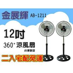 【吉賀】2入 AB-1211 金展輝 12吋 360度擺頭 涼風扇 電風扇 工業扇 外旋式循環扇 AB1211