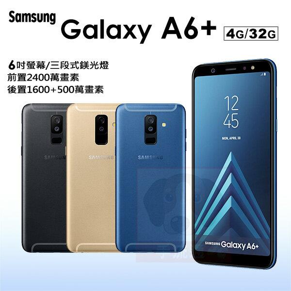 三星GalaxyA6+A6PLUS贈郵政禮券$1000+原廠翻頁皮套+螢幕貼6吋4G32G智慧型手機0利率免運費