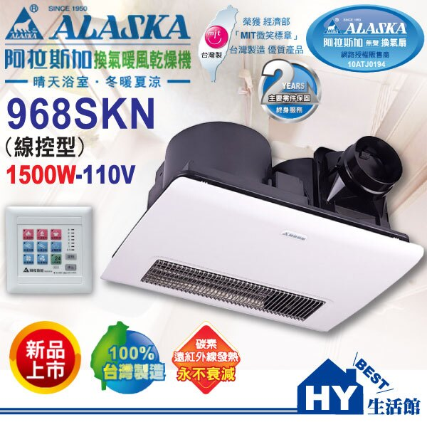 阿拉斯加968SKN 浴室碳素遠紅外線暖風乾燥機 線控型暖風機【可選購逆止閥】《HY生活館》