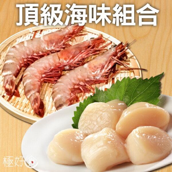 極好食❄►野餐/烤肉/火鍋推薦人氣單品!!!►↗↗頂級海味組合-肥豬蝦70-80gX6尾+2s干貝X10顆