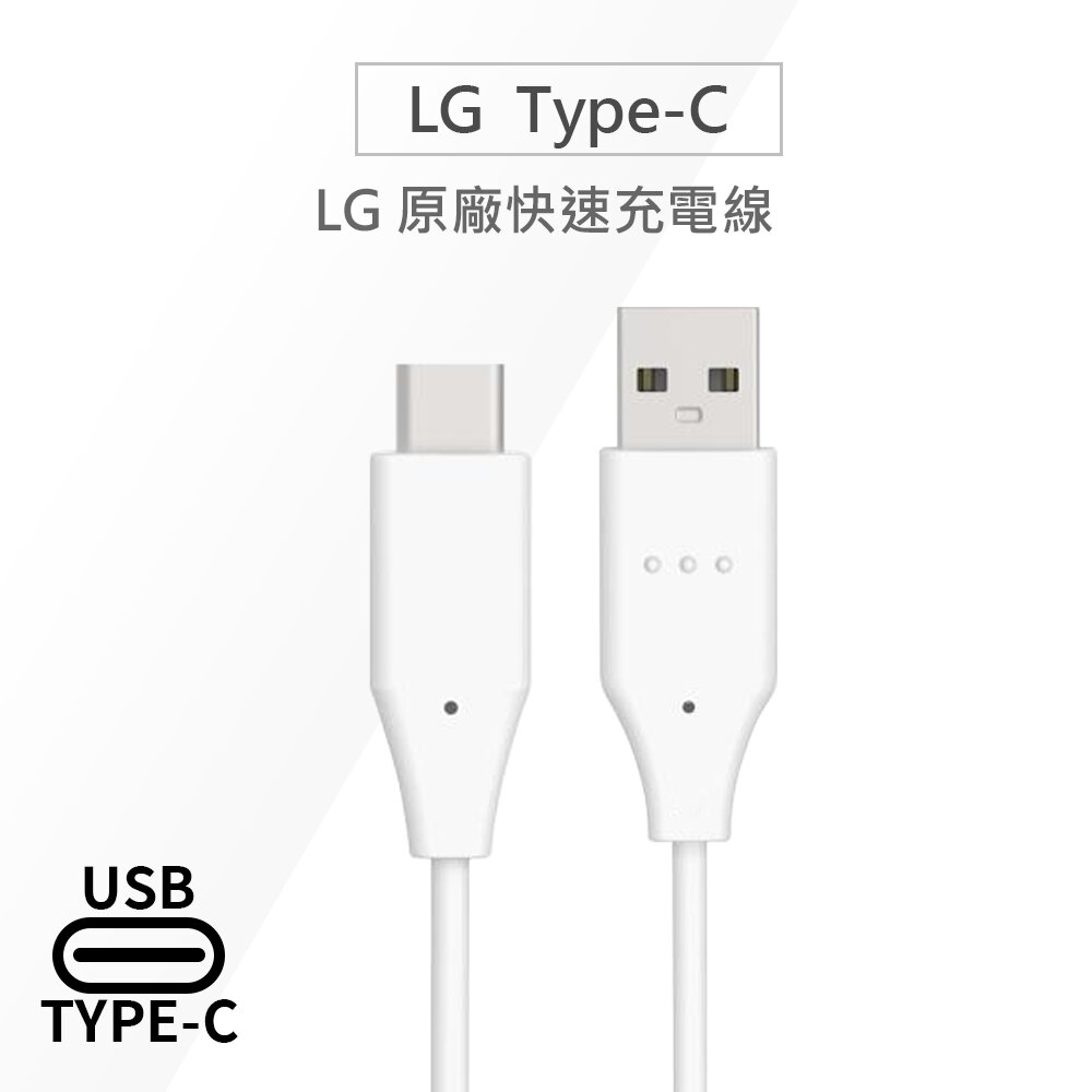 LG樂金 原廠Type-C充電線/傳輸線 USB 2.0/USB 3.1(平輸.裸裝)DC12WK-G G8S/V40/Q7+/G7+/V30S/ThinQ/G5/Nexus 5X/G5