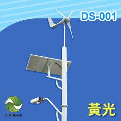 DIGISINE★DS-001 風光互補智能路燈 - 12V系統/2000流明/黃光 [太陽能發電] [風力發電機] [獨立電網] [戶外照明路燈] [藍牙遙控]