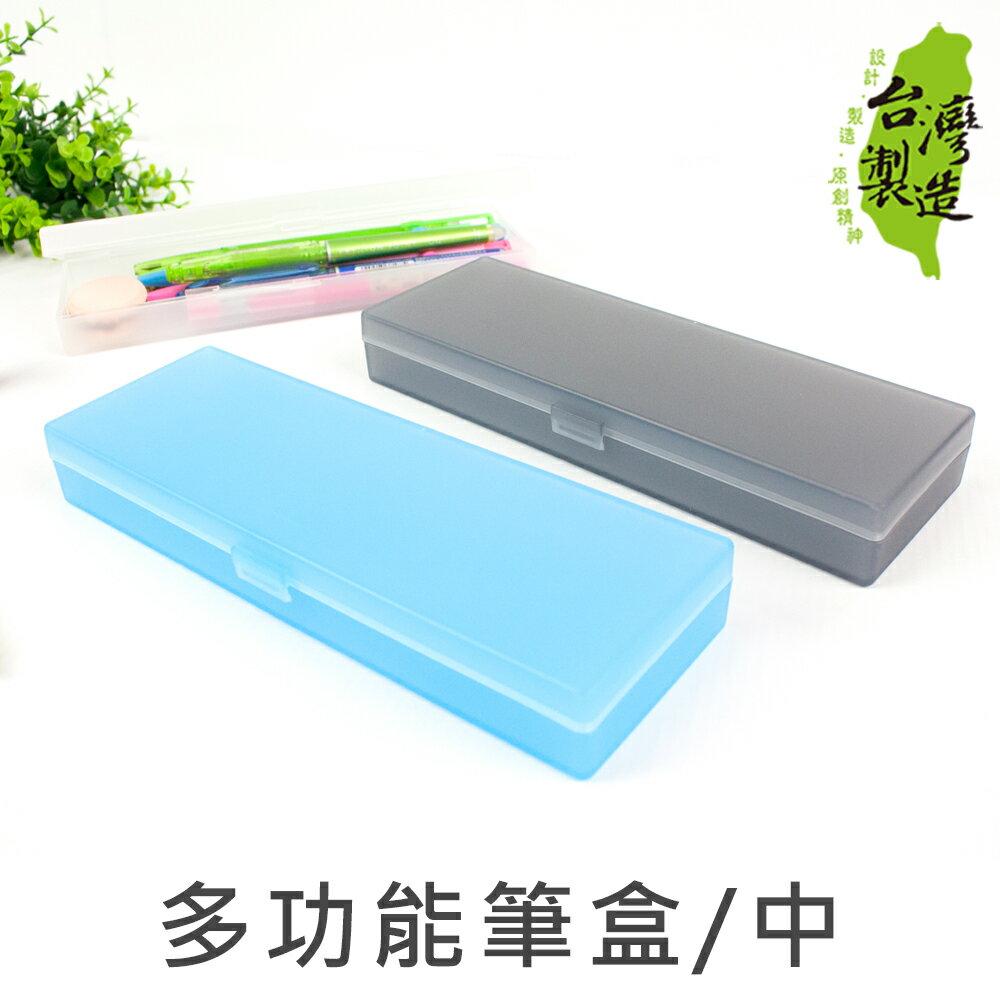 珠友 PB-50059 多功能筆盒/鉛筆盒/筆袋/文具盒/收納盒/萬用盒 餐具 盥洗 醫藥 飾品 /中