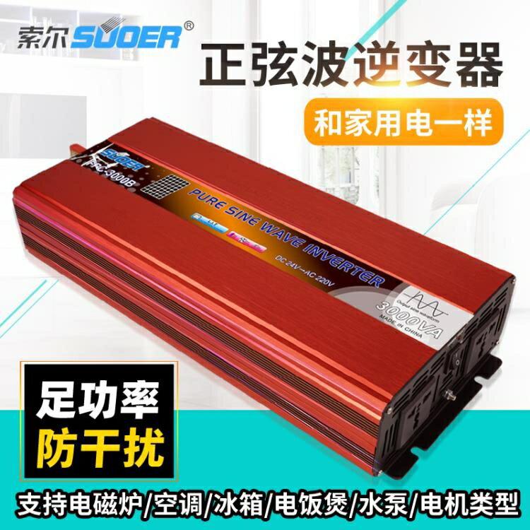 逆變器 索爾純正弦波逆變器12v24v轉220v家用車載大功率轉換器2000W4000W