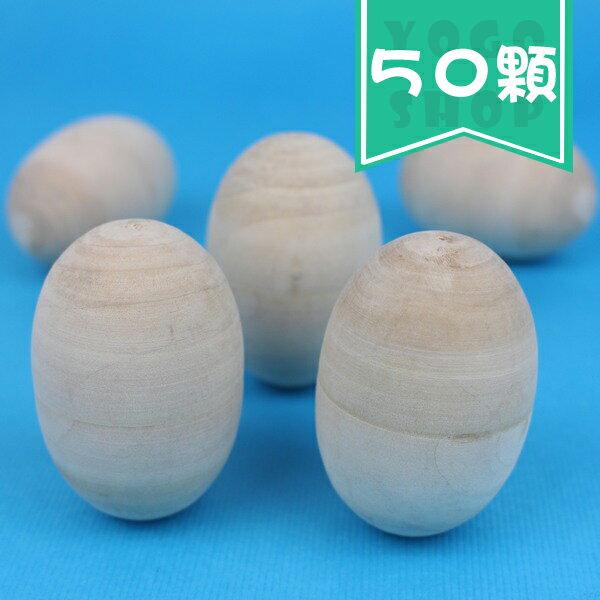 木質空白蛋DIY彩繪蛋(空心木質蛋)一件600個入{促35}木雞蛋立蛋復活節彩蛋~5069~