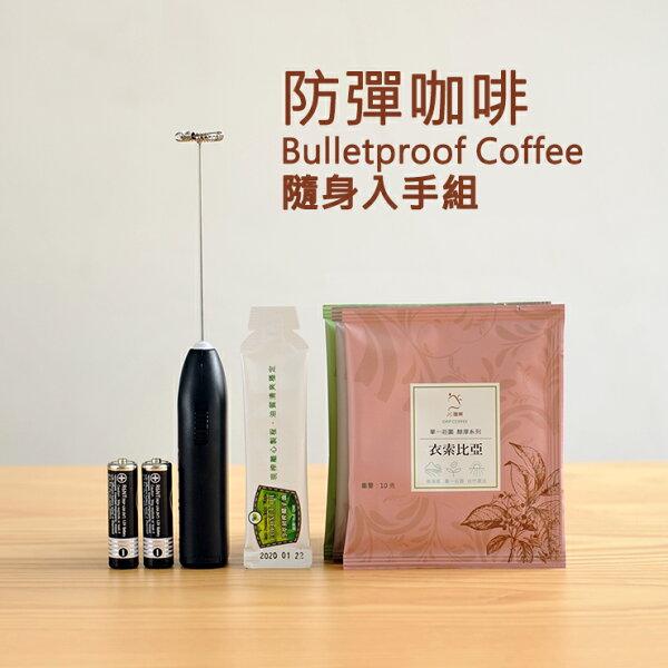 防彈咖啡隨身入手組▶單一莊園濾掛咖啡x6入+冷萃初榨椰子油好撕隨身包10mlx6+手持電動攪拌器+3號電池兩顆