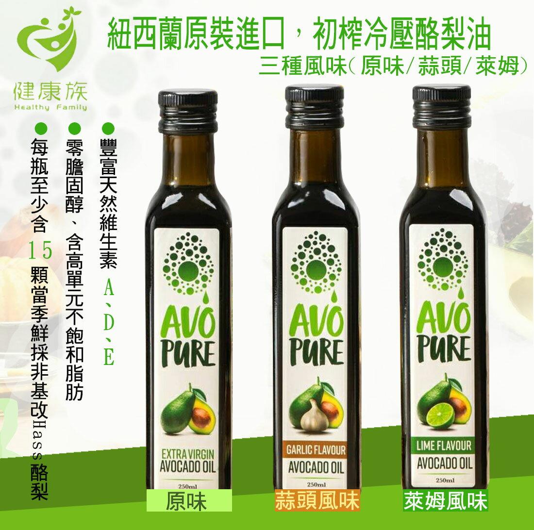 健康族-AOZORA紐西蘭酪梨油(萊姆風味/原味/大蒜風味)