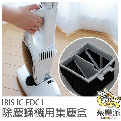 ~樂魔派~ IRIS IC~FDC1 手持除塵蹣吸塵器 集塵盒 抗菌 吸塵器 無線 輕量
