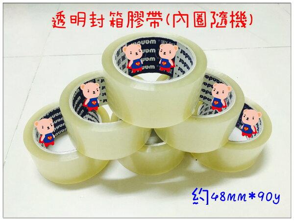 ❤含發票❤透明封箱膠帶1箱120捲❤約48mm*90y❤OPP膠帶/透明膠帶/包裝材料/PE膜/膠膜/棧板模/棧板膜