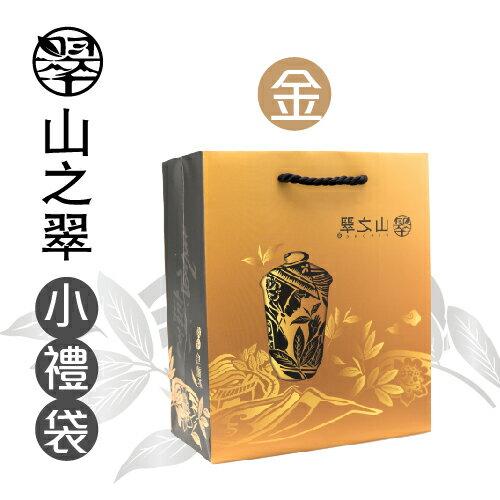 【山之翠】精品禮袋(金色-小袋)(不含茶葉)