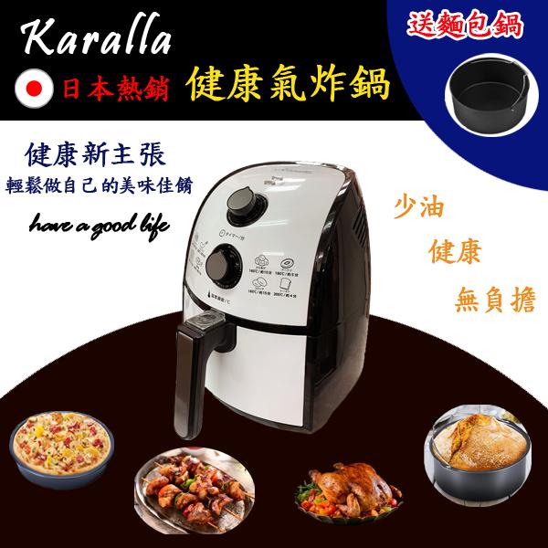 【Karalla】日本熱銷 2.5升 快速健康氣炸鍋 加送烘焙內鍋(麵包鍋) 【尚好購】